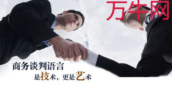 专利交易谈判技巧,开价、还价和定价