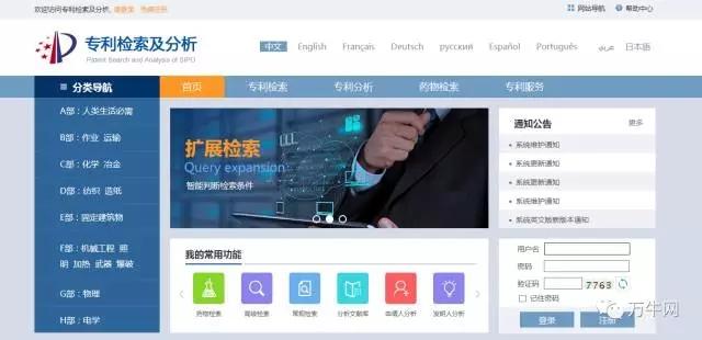 中国局 专利检索与服务系统