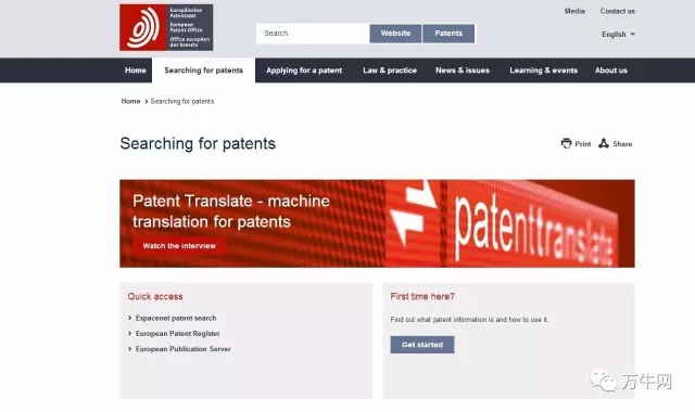 欧专局EPO - Searching for patents