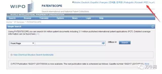 WIPO世界专利数据库