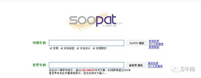 SOOPAT专利数据库