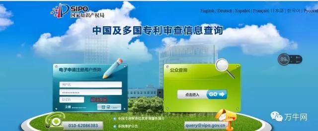 中国及多国专利查询系统
