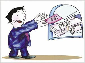 知识产权融资