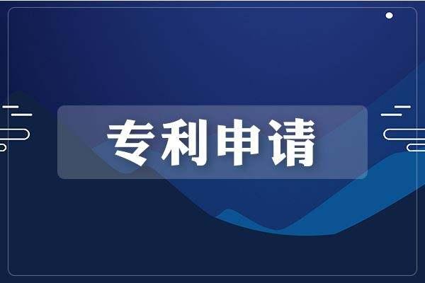 在广州申请专利被驳回?只因你没有满足这几个条件!