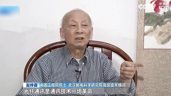 """""""中国光纤之父""""赵梓森的漫漫""""追光""""路"""