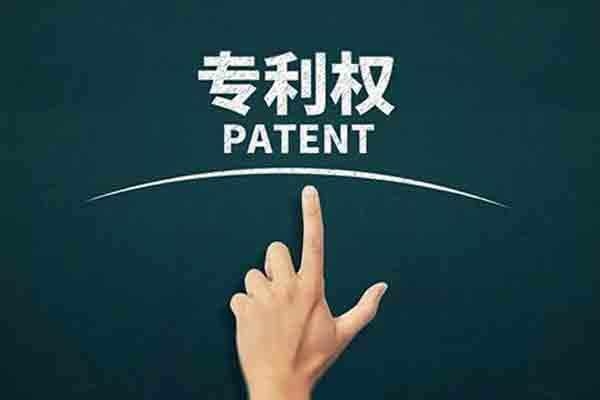 专利权转让