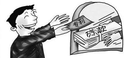 企业专利质押贷款