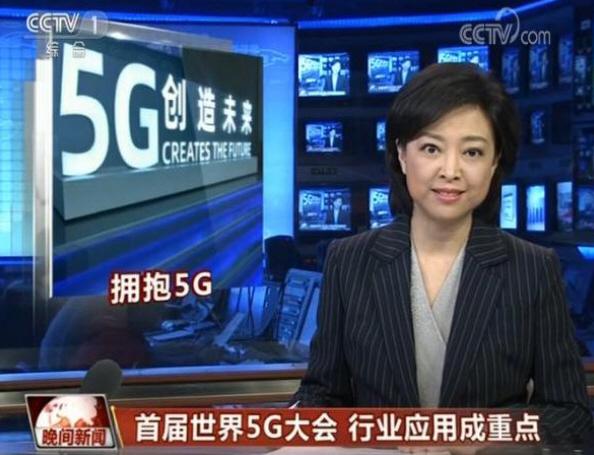 华为5G专利拥有量世界第一