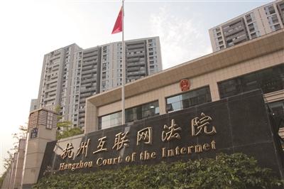 互联网法院