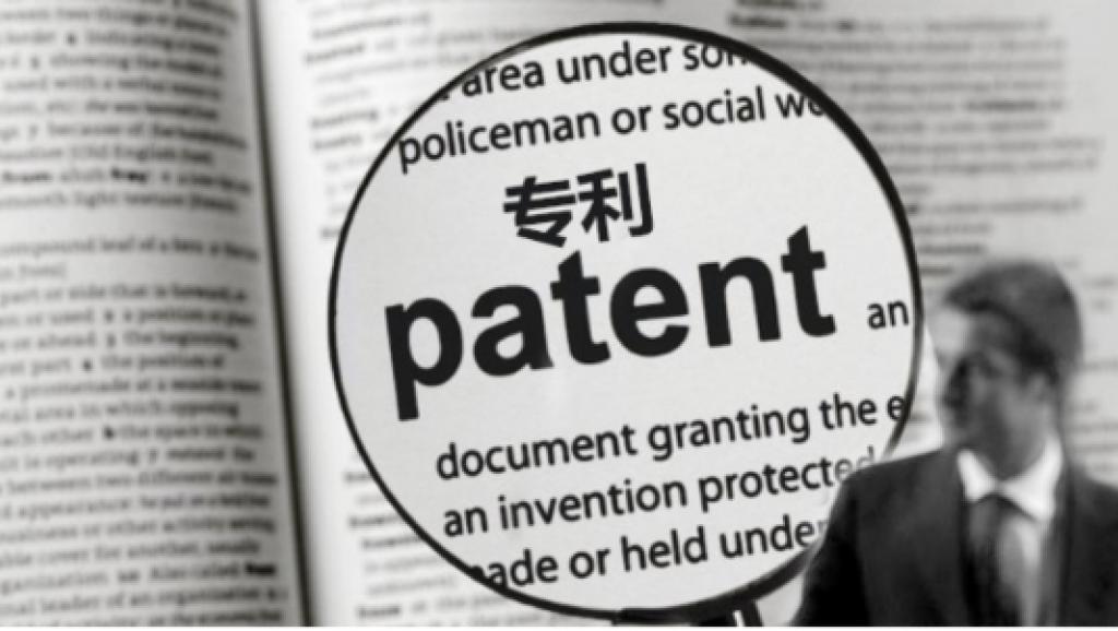 专利技术交底